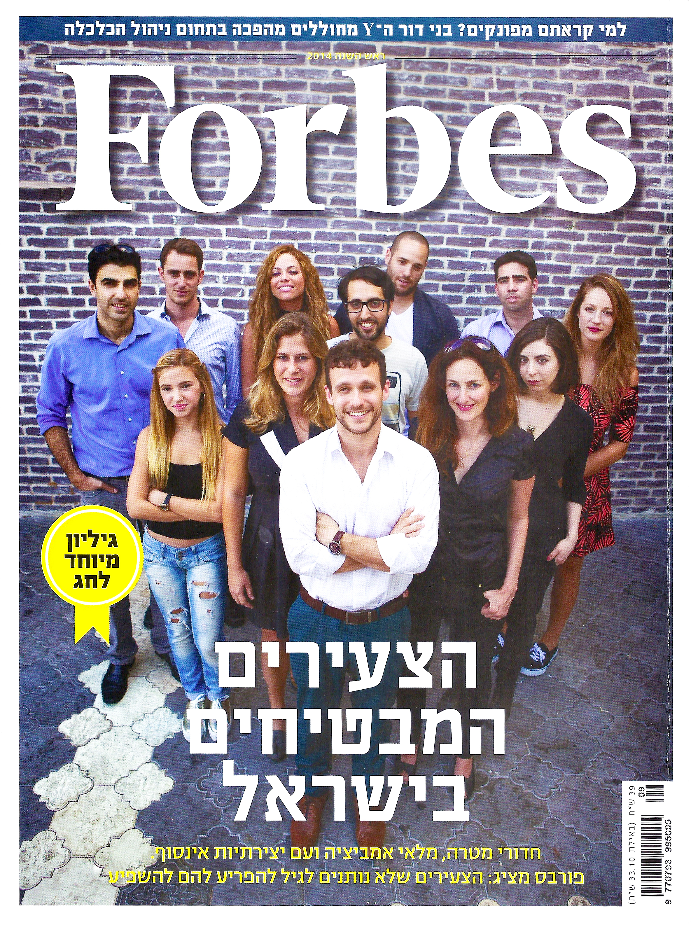 Tal on the cover of FORBES- one of the young promising future young people